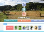 Screenshot of www.town.noto.lg.jp