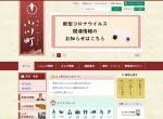 Screenshot of www.town.ogawa.saitama.jp