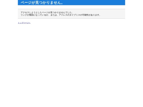 Screenshot of www.town.okinoshima.shimane.jp