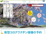 Screenshot of www.town.okuizumo.shimane.jp