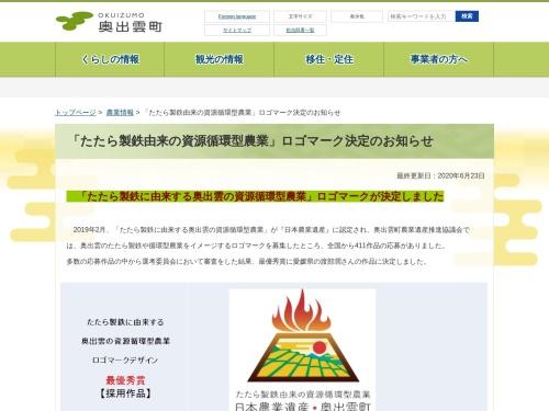 Screenshot of www.town.okuizumo.shimane.jp