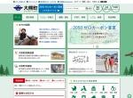 Screenshot of www.town.okuma.fukushima.jp