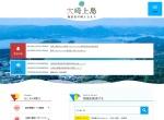Screenshot of www.town.osakikamijima.hiroshima.jp