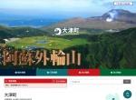 Screenshot of www.town.ozu.kumamoto.jp