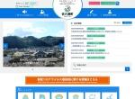 Screenshot of www.town.sakuho.nagano.jp
