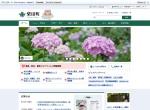 Screenshot of www.town.shibata.miyagi.jp