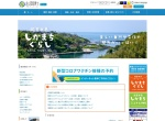 Screenshot of www.town.shika.lg.jp