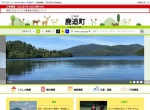 Screenshot of www.town.shikaoi.lg.jp