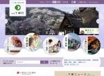 Screenshot of www.town.shimogo.fukushima.jp