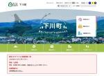 Screenshot of www.town.shimokawa.hokkaido.jp