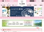Screenshot of www.town.shimonita.lg.jp