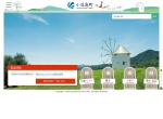 Screenshot of www.town.shodoshima.lg.jp