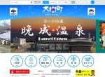 Screenshot of www.town.taiki.hokkaido.jp