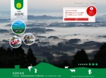 Screenshot of www.town.takaharu.lg.jp