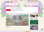 Screenshot of www.town.tako.chiba.jp