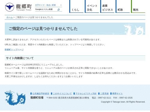 Screenshot of www.town.tatsugo.lg.jp