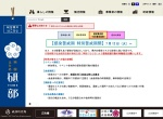 Screenshot of www.town.tobe.ehime.jp
