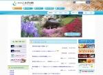 Screenshot of www.town.tokigawa.lg.jp