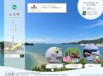 Screenshot of www.town.tonosho.kagawa.jp