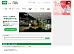 Screenshot of www.town.tsubata.lg.jp