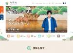 Screenshot of www.town.uchiko.ehime.jp
