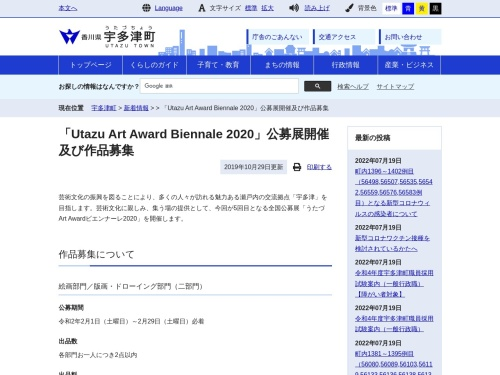 Screenshot of www.town.utazu.lg.jp