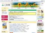 https://www.town.yahaba.iwate.jp/