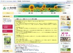 Screenshot of www.town.yahaba.iwate.jp