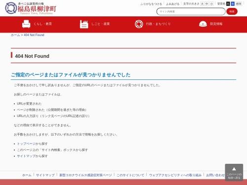 Screenshot of www.town.yanaizu.fukushima.jp