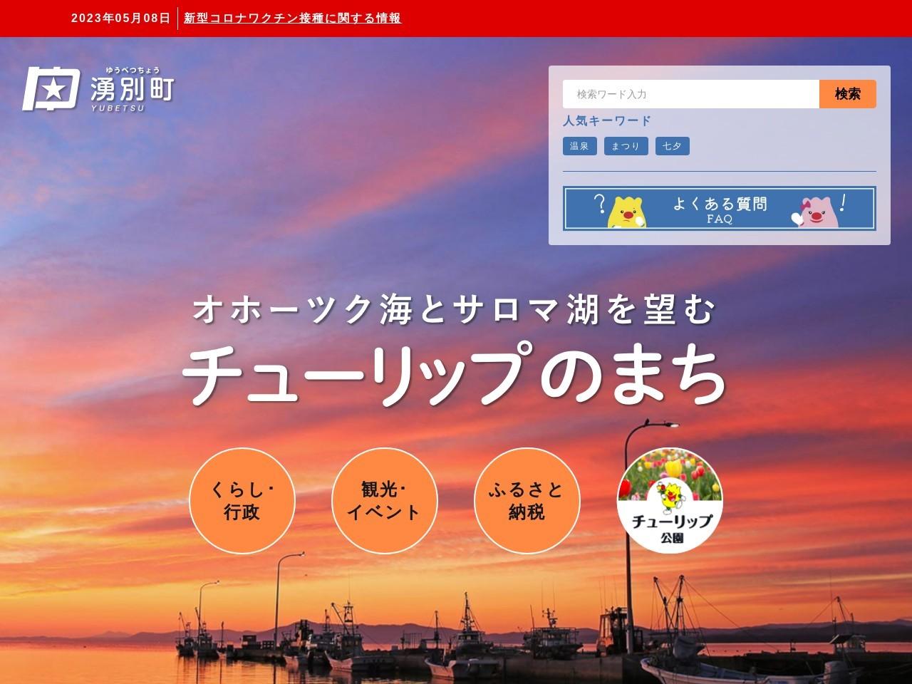 https://www.town.yubetsu.lg.jp/50shisetsu/6nou-kankou/camp-sanrihama.html