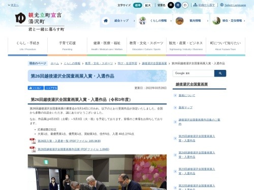 Screenshot of www.town.yuzawa.lg.jp
