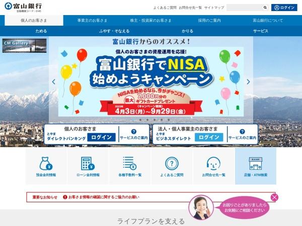 Screenshot of www.toyamabank.co.jp