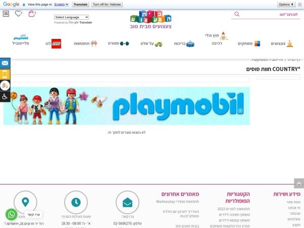 Screenshot of www.toyhouse.co.il