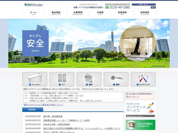 Screenshot of www.toyo-shutter.co.jp