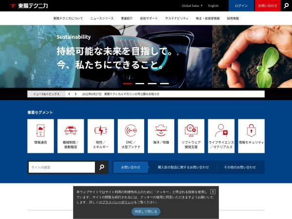Screenshot of www.toyo.co.jp