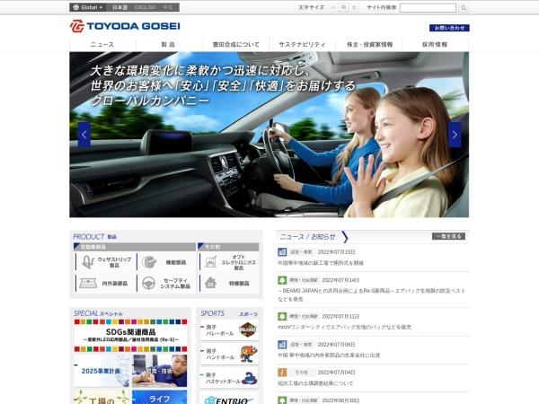 Screenshot of www.toyoda-gosei.co.jp