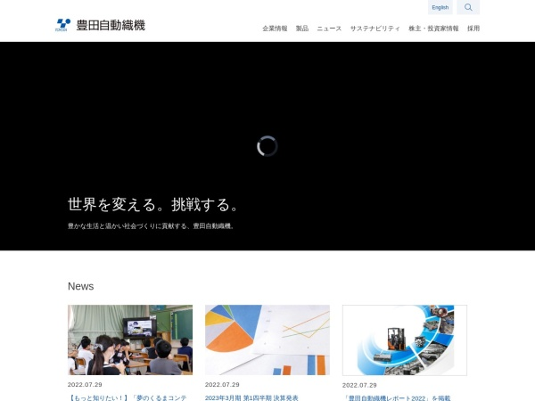 Screenshot of www.toyota-shokki.co.jp