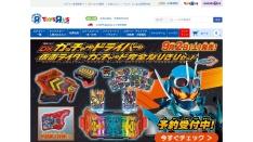 Screenshot of www.toysrus.co.jp