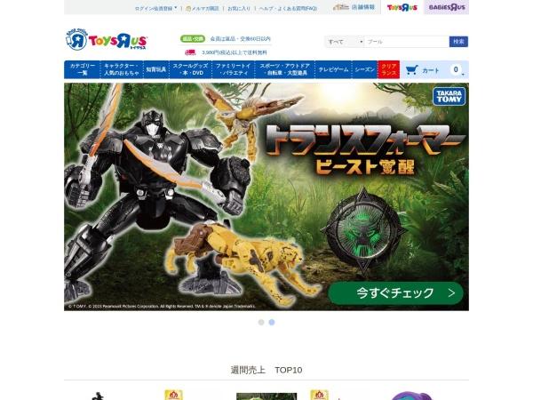 https://www.toysrus.co.jp