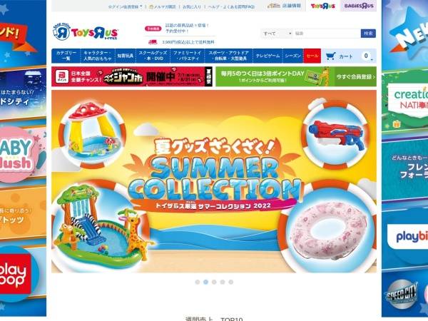 Screenshot of www.toysrus.co.jp