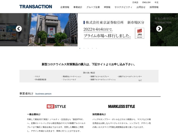 Screenshot of www.trans-action.co.jp