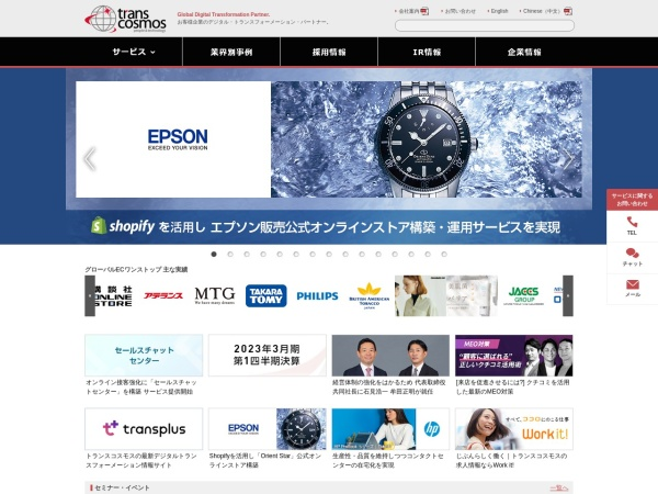 Screenshot of www.trans-cosmos.co.jp