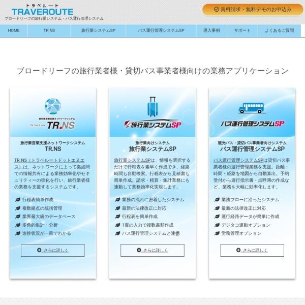 Screenshot of www.traveroute.jp