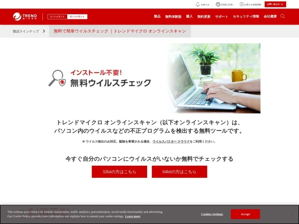 https://www.trendmicro.com/ja_jp/forHome/products/onlinescan.html