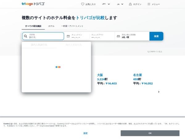 Screenshot of www.trivago.jp
