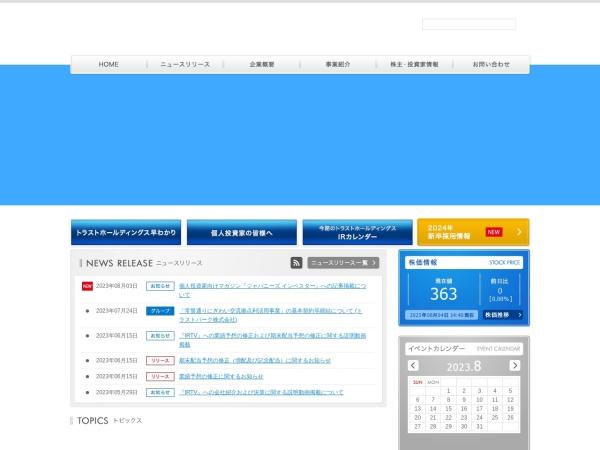 Screenshot of www.trust-hd.co.jp