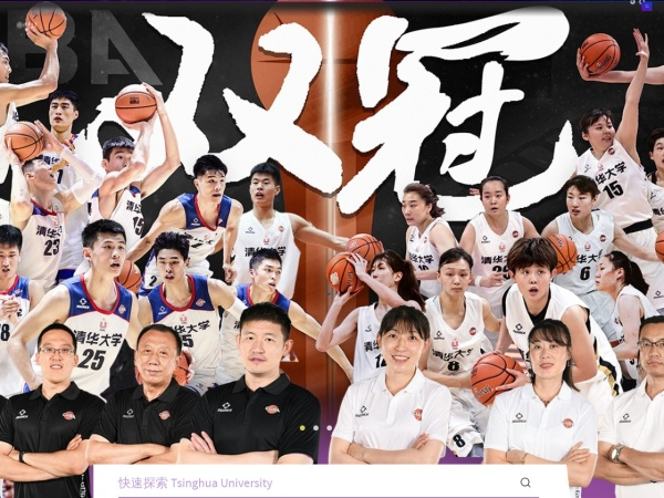 Screenshot of www.tsinghua.edu.cn