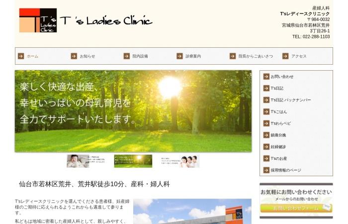 Screenshot of www.tslc.jp