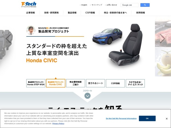 Screenshot of www.tstech.co.jp