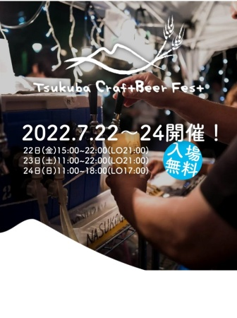 Screenshot of www.tsukuba-craftbeerfest.com